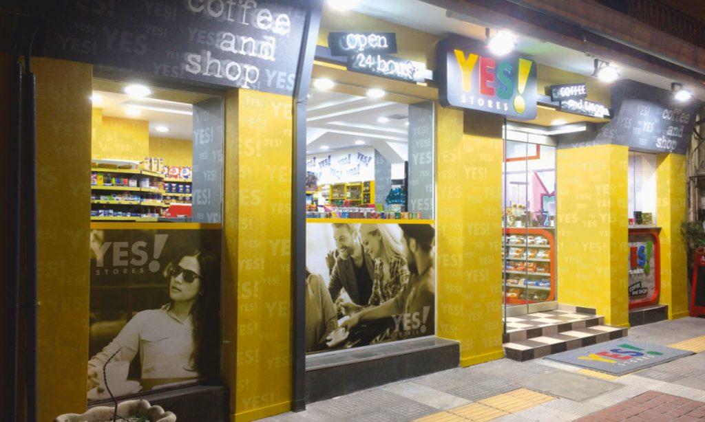 Κατάστημα Yes Store